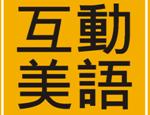 东莞市德立易通外语培训中心