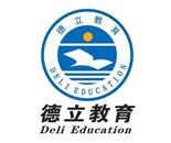 东莞虎门德立教育学校