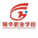 东莞市石龙镇精华职业培训学校
