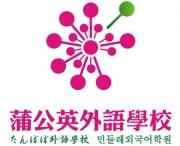东莞蒲公英日韩语培训学校